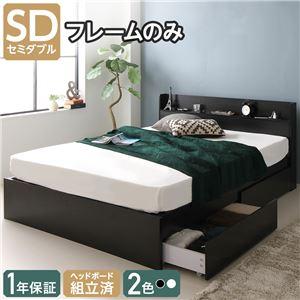 宮付き 引き出し収納ベッド セミダブル (フレームのみ) ブラック ベッドフレーム キャスター 1年保証