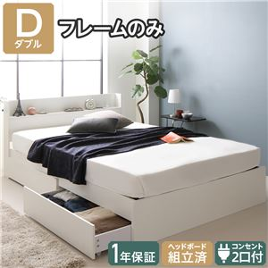 宮付き 引き出し収納ベッド ダブル (フレームのみ) ホワイト 木目調 ベッドフレーム キャスター 1年保証