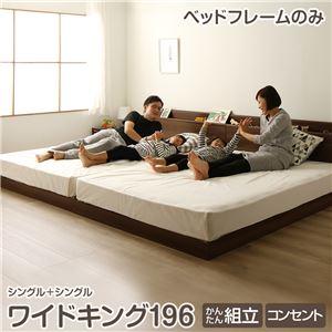 連結ベッド すのこベッド フレームのみ ファミリーベッド ワイドキング 196cm S+S ウォルナットブラウン  ヘッドボード 棚付き コンセント付き 1年保証