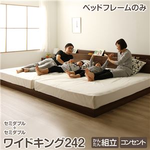 連結ベッド すのこベッド フレームのみ ファミリーベッド ワイドキング 242cm SD+SD ウォルナットブラウン  ヘッドボード 棚付き コンセント付き 1年保証