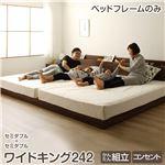 宮付き 連結式 すのこベッド ワイドキング 幅242cm SD+SD (フレームのみ) ウォルナットブラウン 『ファミリーベッド』 1年保証