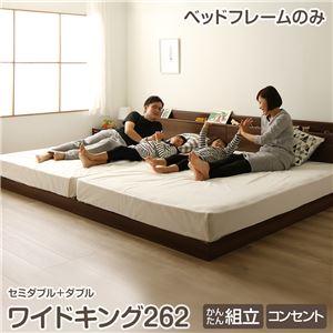 連結ベッド すのこベッド フレームのみ ファミリーベッド ワイドキング 262cm SD+D ウォルナットブラウン  ヘッドボード 棚付き コンセント付き 1年保証