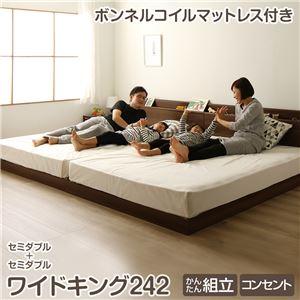 宮付き 連結式 すのこベッド ワイドキング 幅242cm SD+SD ウォルナットブラウン 『ファミリーベッド』 ボンネルコイルマットレス 1年保証 - 拡大画像