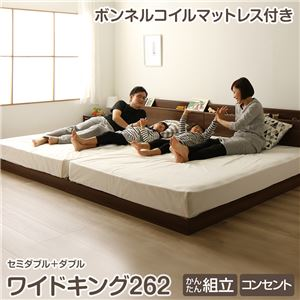 連結ベッド すのこベッド フレームのみ ファミリーベッド ワイドキング 262cm SD+D ウォルナットブラウン ボンネルコイルマットレス付き ヘッドボード 棚付き コンセント付き 1年保証
