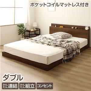 連結ベッド すのこベッド フレームのみ ファミリーベッド ダブル   ウォルナットブラウン ポケットコイルマットレス付き ヘッドボード 棚付き コンセント付き 1年保証