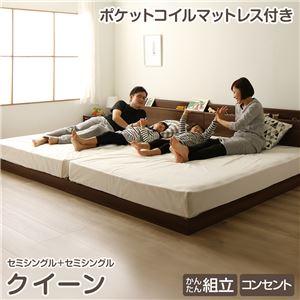連結ベッド すのこベッド フレームのみ ファミリーベッド クイーン  SS+SS ウォルナットブラウン ポケットコイルマットレス付き ヘッドボード 棚付き コンセント付き 1年保証