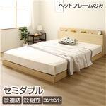 宮付き 連結式 すのこベッド セミダブル (フレームのみ) ナチュラル 『ファミリーベッド』 1年保証