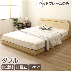 連結ベッド すのこベッド フレームのみ ファミリーベッド ダブル   ナチュラル  ヘッドボード 棚付き コンセント付き 1年保証