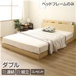 宮付き 連結式 すのこベッド ダブル (フレームのみ) ナチュラル 『ファミリーベッド』 1年保証