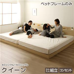 【ベッド通販 おすすめ】宮付き 連結式 すのこベッド クイーン SS+SS (フレームのみ) ナチュラル 『ファミリーベッド』 1年保証