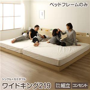 宮付き 連結式 すのこベッド ワイドキング 幅219cm S+SD (フレームのみ) ナチュラル 『ファミリーベッド』 1年保証 - 拡大画像