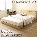 宮付き 連結式 すのこベッド シングル ナチュラル 『ファミリーベッド』 ボンネルコイルマットレス 1年保証