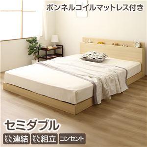 連結ベッド すのこベッド マットレス付き ファミリーベッド セミダブル   ナチュラル ボンネルコイルマットレス付き ヘッドボード 棚付き コンセント付き 1年保証