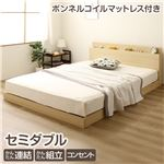 宮付き 連結式 すのこベッド セミダブル ナチュラル 『ファミリーベッド』 ボンネルコイルマットレス 1年保証