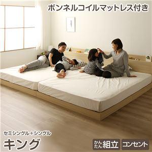 連結ベッド すのこベッド マットレス付き ファミリーベッド キング  SS+S ナチュラル ボンネルコイルマットレス付き ヘッドボード 棚付き コンセント付き 1年保証