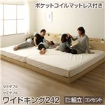 連結ベッド すのこベッド マットレス付き ファミリーベッド ワイドキング 242cm SD+SD ナチュラル ポケットコイルマットレス付き ヘッドボード 棚付き コンセント付き 1年保証