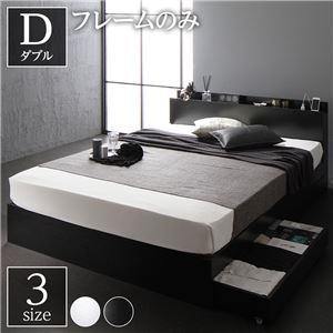 ベッド 収納付き 引き出し付き 木製 棚付き 宮付き コンセント付き シンプル モダン ブラック ダブル ベッドフレームのみ - 拡大画像