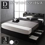 ベッド 収納付き 引き出し付き 木製 棚付き 宮付き コンセント付き シンプル モダン ブラック ダブル ポケットコイルマットレス付き