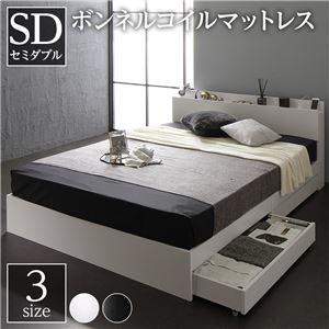 ベッド 収納付き 引き出し付き 木製 棚付き 宮付き コンセント付き シンプル モダン ホワイト セミダブル ボンネルコイルマットレス付き - 拡大画像