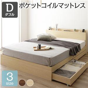ベッド 収納付き 引き出し付き 木製 棚付き 宮付き コンセント付き シンプル モダン ナチュラル ダブル ポケットコイルマットレス付き - 拡大画像