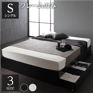 ベッド 収納付き 引き出し付き 木製 省スペース コンパクト ヘッドレス シンプル モダン ブラック シングル ベッドフレームのみ - 拡大画像