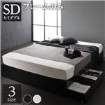 ベッド 収納付き 引き出し付き 木製 省スペース コンパクト ヘッドレス シンプル モダン ブラック セミダブル ベッドフレームのみ