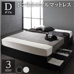 ベッド 収納付き 引き出し付き 木製 省スペース コンパクト ヘッドレス シンプル モダン ブラック ダブル ボンネルコイルマットレス付き
