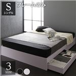 ベッド 収納付き 引き出し付き 木製 省スペース コンパクト ヘッドレス シンプル モダン ホワイト シングル ベッドフレームのみ