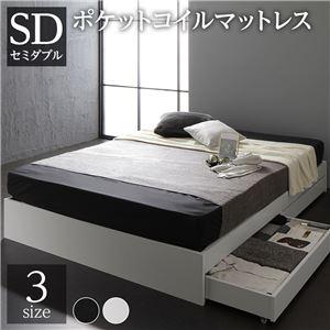 ベッド 収納付き 引き出し付き 木製 省スペース コンパクト ヘッドレス シンプル モダン ホワイト セミダブル ポケットコイルマットレス付き