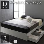 ベッド 収納付き 引き出し付き 木製 省スペース コンパクト ヘッドレス シンプル モダン ホワイト ダブル ポケットコイルマットレス付き
