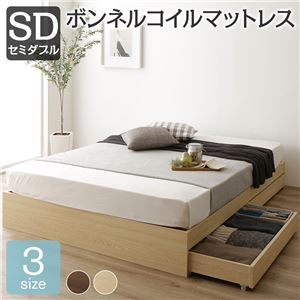 ベッド 収納付き 引き出し付き 木製 省スペース コンパクト ヘッドレス シンプル モダン ナチュラル セミダブル ボンネルコイルマットレス付き