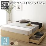 ベッド 収納付き 引き出し付き 木製 省スペース コンパクト ヘッドレス シンプル モダン ナチュラル セミダブル ポケットコイルマットレス付き