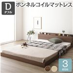 ベッド 低床 ロータイプ すのこ 木製 棚付き 宮付き コンセント付き シンプル モダン ブラウン ダブル ボンネルコイルマットレス付き