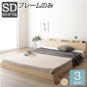 ベッド 低床 ロータイプ すのこ 木製 棚付き 宮付き コンセント付き シンプル モダン ナチュラル セミダブル ベッドフレームのみ - 拡大画像