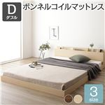 ベッド 低床 ロータイプ すのこ 木製 棚付き 宮付き コンセント付き シンプル モダン ナチュラル ダブル ボンネルコイルマットレス付き