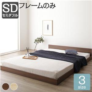 ベッド 低床 ロータイプ すのこ 木製 一枚板 フラット ヘッド シンプル モダン ブラウン セミダブル ベッドフレームのみ - 拡大画像