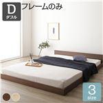 ベッド 低床 ロータイプ すのこ 木製 一枚板 フラット ヘッド シンプル モダン ブラウン ダブル ベッドフレームのみ