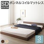ベッド 低床 ロータイプ すのこ 木製 一枚板 フラット ヘッド シンプル モダン ブラウン セミダブル ボンネルコイルマットレス付き