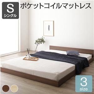 ベッド 低床 ロータイプ すのこ 木製 一枚板 フラット ヘッド シンプル モダン ブラウン シングル ポケットコイルマットレス付き - 拡大画像