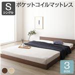 ベッド 低床 ロータイプ すのこ 木製 一枚板 フラット ヘッド シンプル モダン ブラウン シングル ポケットコイルマットレス付き