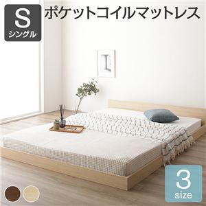 ベッド 低床 ロータイプ すのこ 木製 一枚板 フラット ヘッド シンプル モダン ナチュラル シングル ポケットコイルマットレス付き - 拡大画像