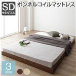 ベッド 低床 ロータイプ すのこ 木製 コンパクト ヘッドレス シンプル モダン ブラウン セミダブル ボンネルコイルマットレス付き