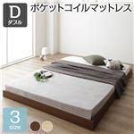 ベッド 低床 ロータイプ すのこ 木製 コンパクト ヘッドレス シンプル モダン ブラウン ダブル ポケットコイルマットレス付き