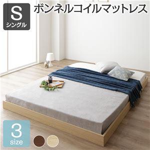 【ベッド通販 おすすめ】ベッド 低床 ロータイプ すのこ 木製 コンパクト ヘッドレス シンプル モダン ナチュラル シングル ボンネルコイルマットレス付き(マットレス付き)