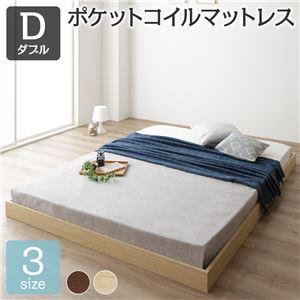 ベッド 低床 ロータイプ すのこ 木製 コンパクト ヘッドレス シンプル モダン ナチュラル ダブル ポケットコイルマットレス付き - 拡大画像