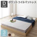 ベッド 低床 ロータイプ すのこ 木製 コンパクト ヘッドレス シンプル モダン ナチュラル ダブル ポケットコイルマットレス付き