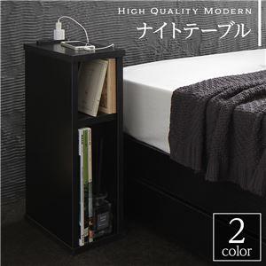 ナイトテーブル コンセント付き 木製 省スペース コンパクト シンプル モダン ブラック 別売り オプション