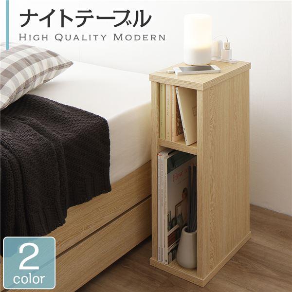 ベッドと同じ色で合わせらる「ナイトテーブル コンセント付き 木製 省スペース コンパクト シンプル モダン ナチュラル 別売り オプション」