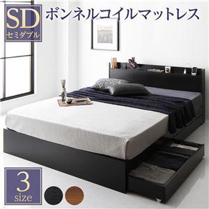 ベッド 収納付き 引き出し付き 木製 棚付き 宮付き コンセント付き シンプル モダン ブラック セミダブル ボンネルコイルマットレス付き - 拡大画像