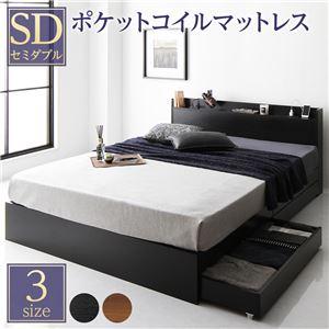 ベッド 収納付き 引き出し付き 木製 棚付き 宮付き コンセント付き シンプル モダン ブラック セミダブル ポケットコイルマットレス付き - 拡大画像